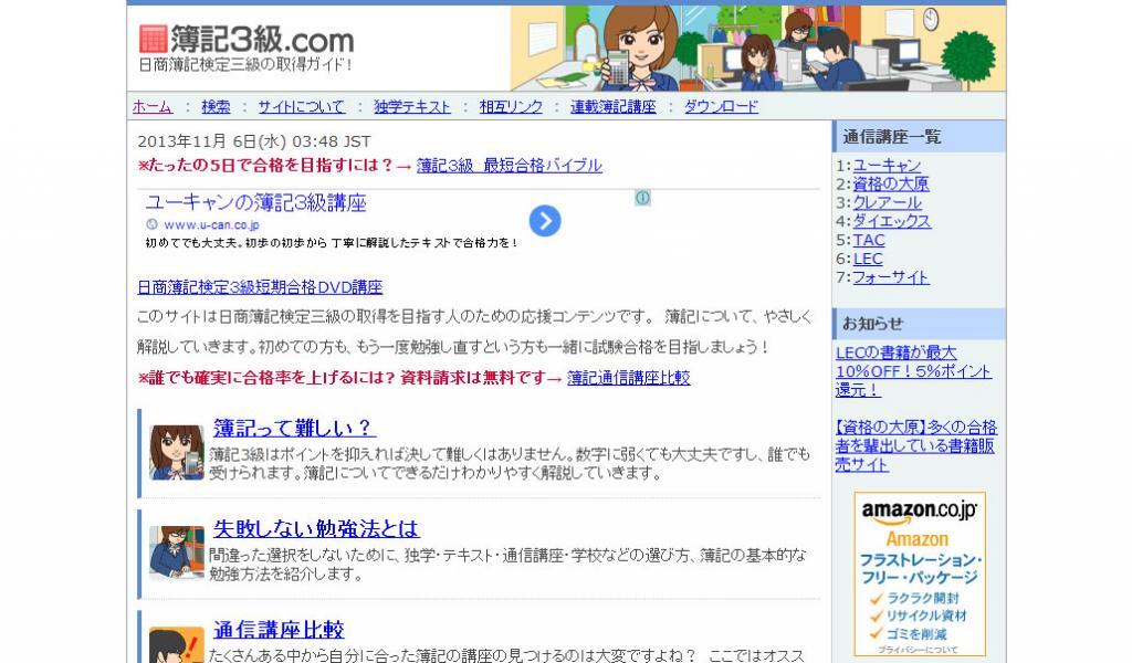 簿記3級.com