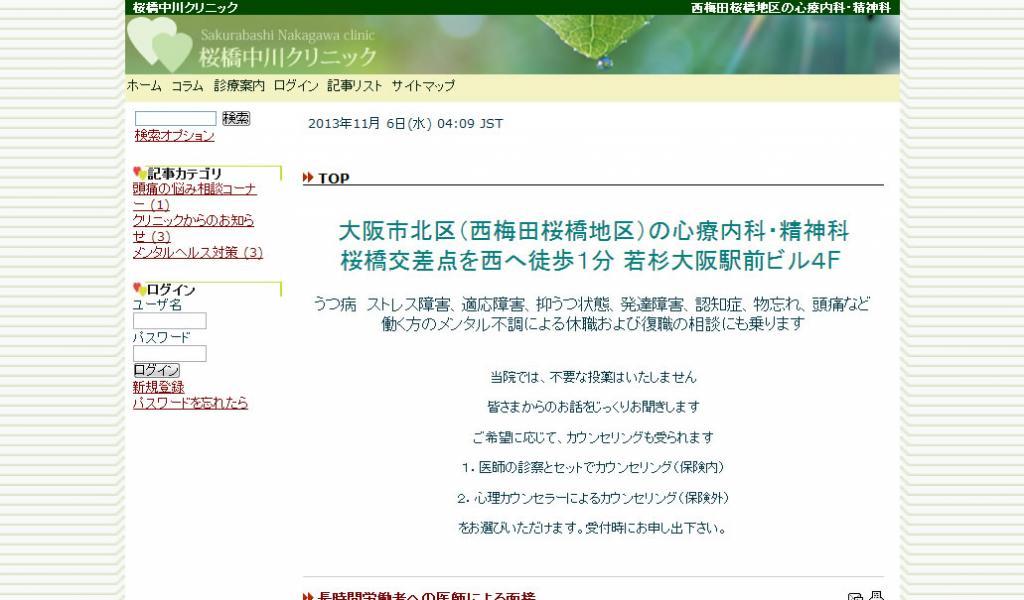 桜橋中川クリニック