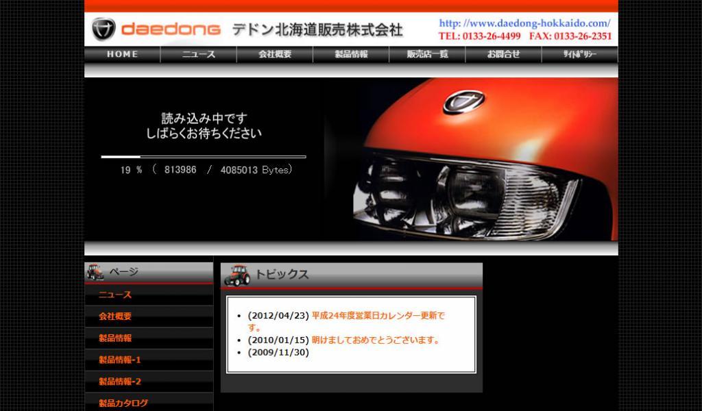デドン北海道販売株式会社サイト!
