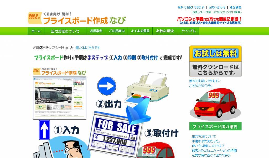 POP販促物の簡単作成ナビ2008