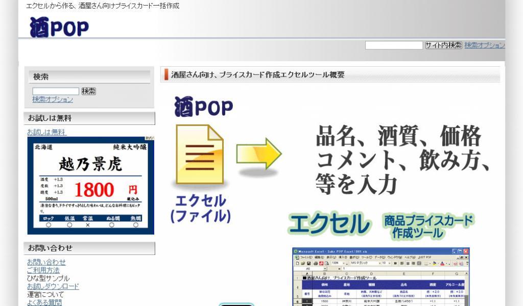 会員制、日本酒/焼酎/ワイン/ビールのプライスカード解決ナビ