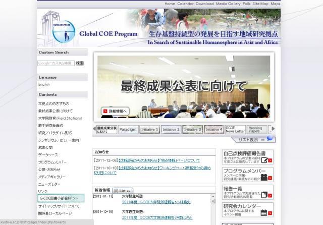 京都大学 GCOE プログラム:生存基盤持続型の発展を目指す地域研究拠点