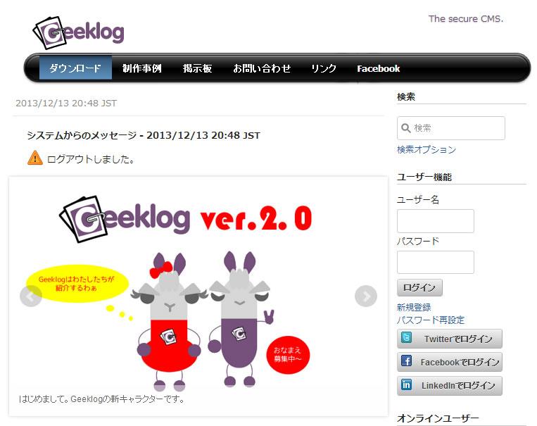 Geeklog Japanese
