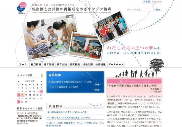 京都大学グローバルCOEプログラム「親密圏と公共圏の再編成をめざすアジア拠点」