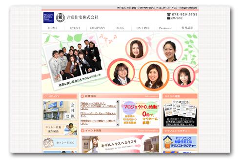 吉富住宅株式会社 - 神戸市北区|明石|新築一戸建てを建てるなら|パナソニックビルダーズグループ|吉富住宅株式会社
