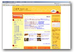 ご近所navi.jp - あなたの街のタウン情報が満載、きっとこの街が好きになる!