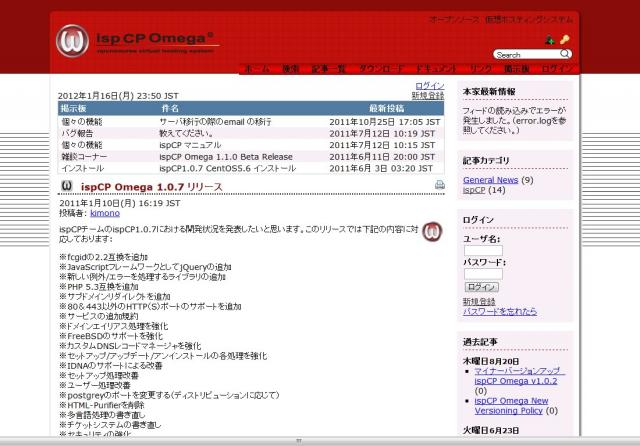 ISS仮想ホスティングシステム - ispCP Omega 日本語サイト