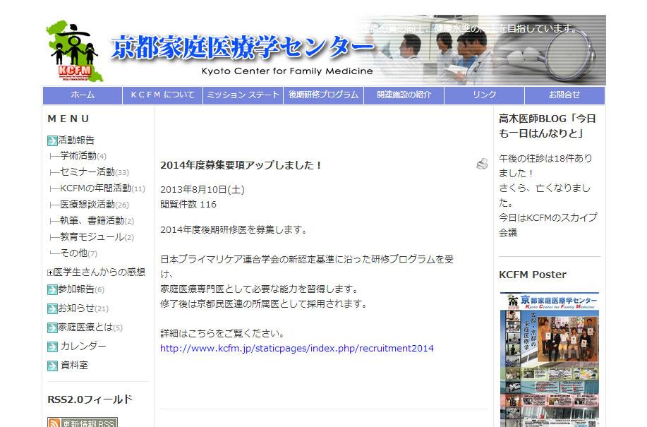 京都家庭医療学センター(KCFM)