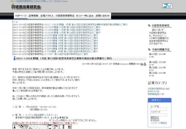 IT経営改革研究会
