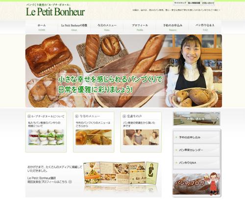 パン教室【Le Petit Bonheur】