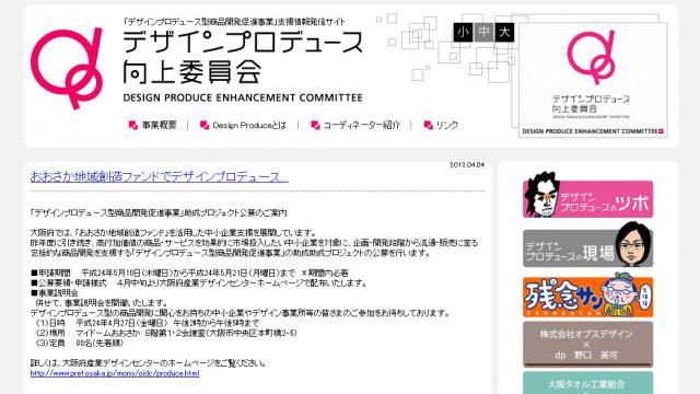 デザインプロデュース向上委員会