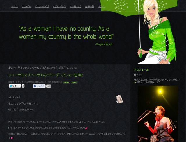 里アンナ公式ブログ
