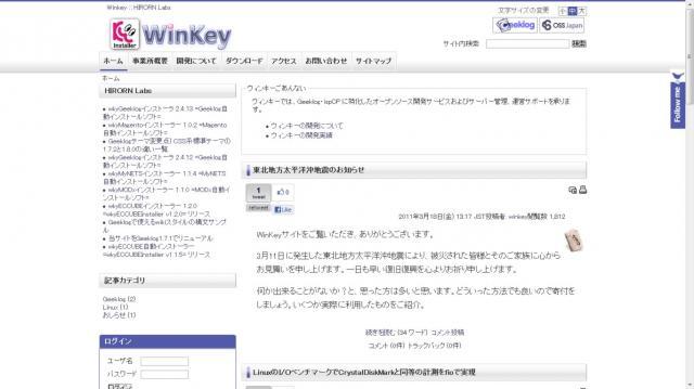 Winkey(ウィンキー)