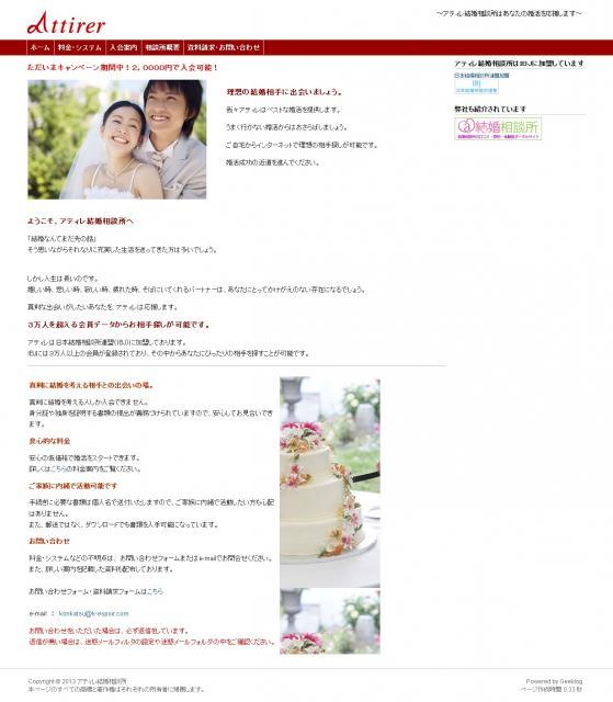 アティレ結婚相談所公式サイト