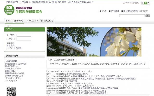 大阪市立大学生活科学部同窓会