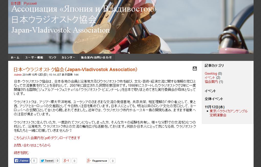 日本・ウラジオストク協会