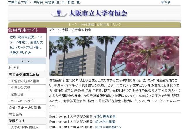 大阪市立大学有恒会