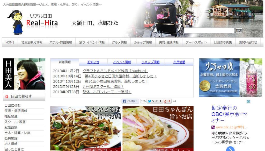 日田の観光情報と地域コミュニティ「Real-Hita」