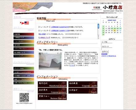 小野商店 - 和紙漉きから製品作りまで支援する大阪市の和紙問屋です。