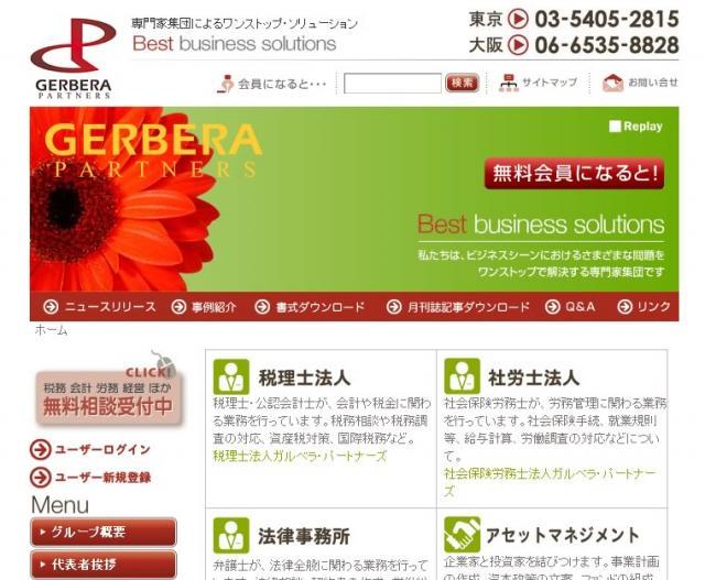 Gerbera Partners