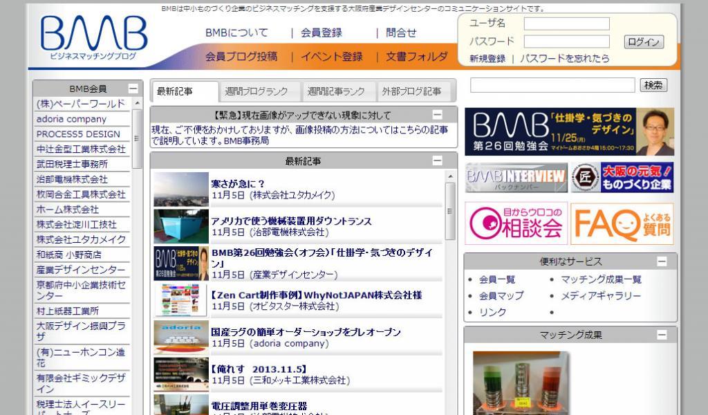 ビジネスマッチングブログ「BMB」