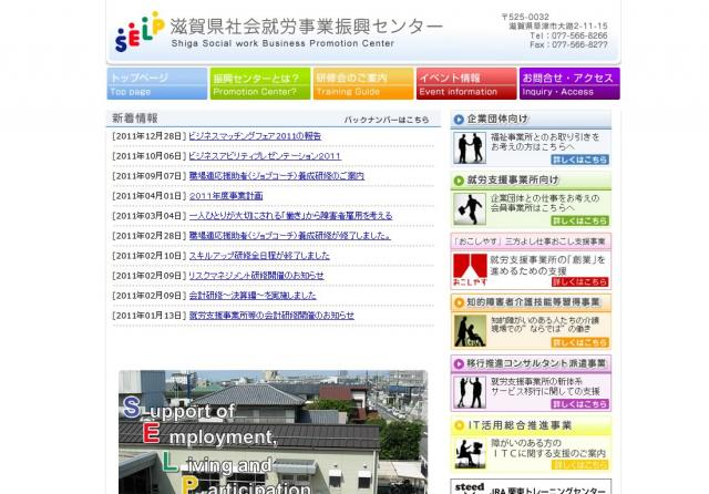 社団法人 滋賀県社会就労事業振興センター