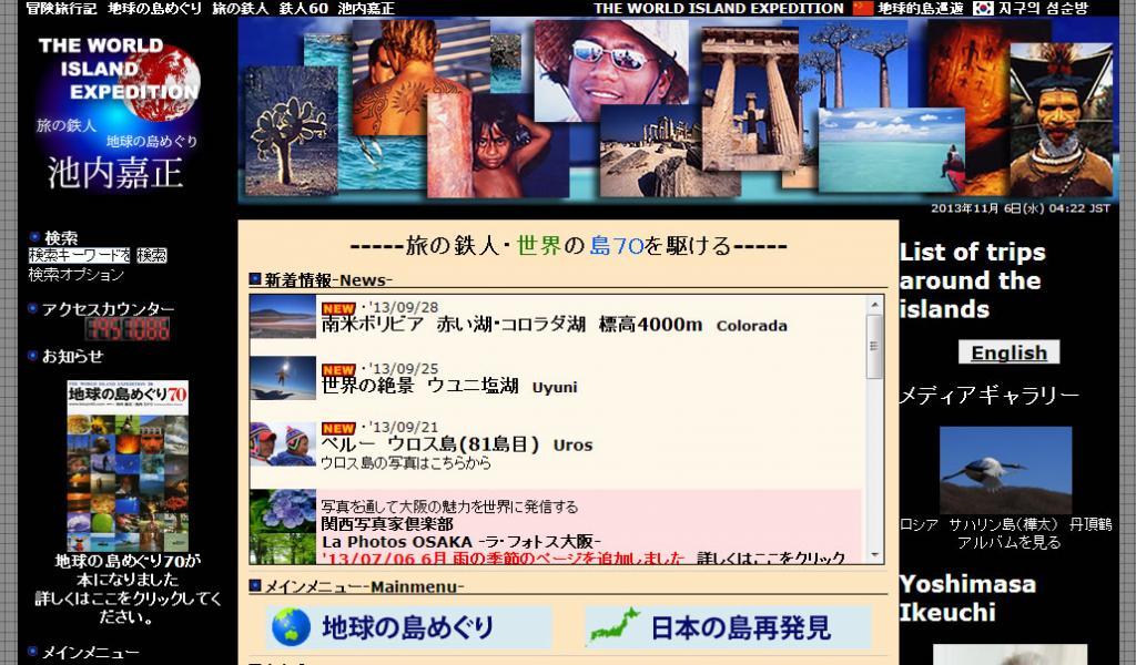 地球の島めぐり 旅の鉄人 池内嘉正 - THE WORLD ISLAND EXPEDITION