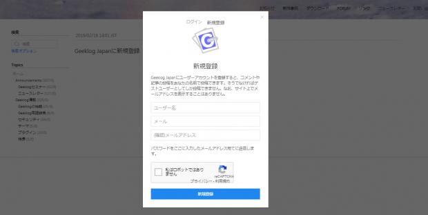 ユーザーアカウント登録画面