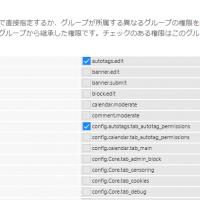 グループの編集 Autotags Adminを編集してAutotags.PHPにチェック