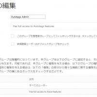 グループの編集 Autotags Adminを編集