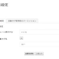 コンフィギュレーションの自動タグ(autotag)でPHPを許可